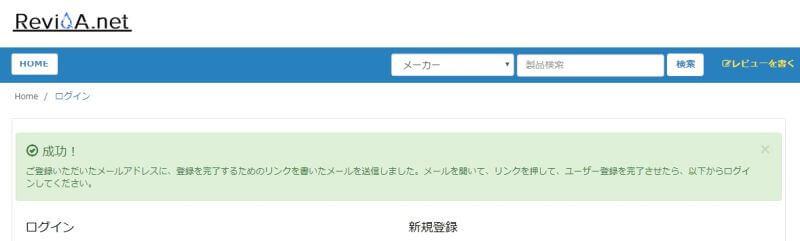 ユーザー登録の成功