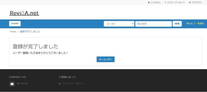ユーザー登録の終了
