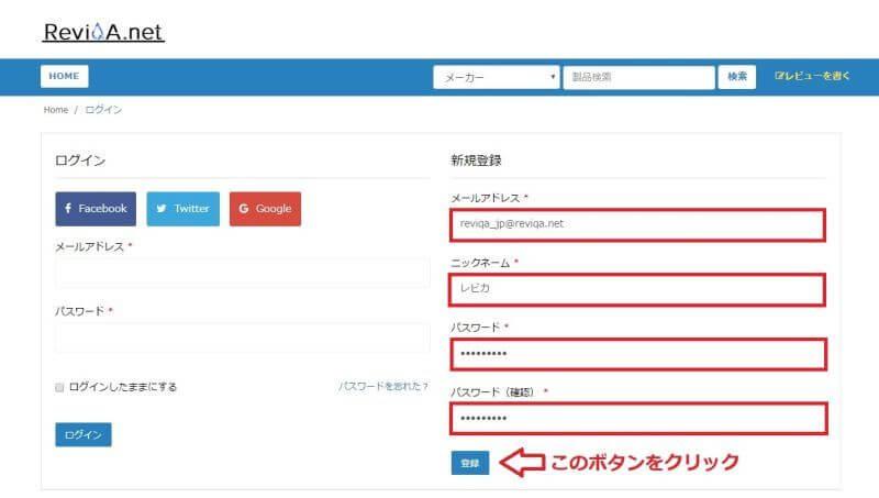 ユーザー登録の開始