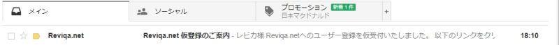 ユーザー登録の仮登録