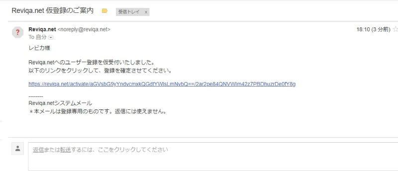 ユーザー登録の実行
