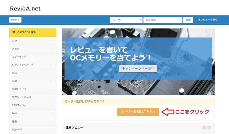 ユーザー登録の実施
